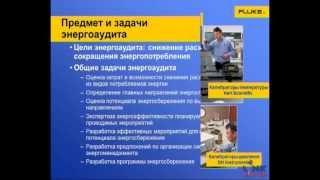 Введение в энергоаудит(, 2013-04-12T13:10:15.000Z)