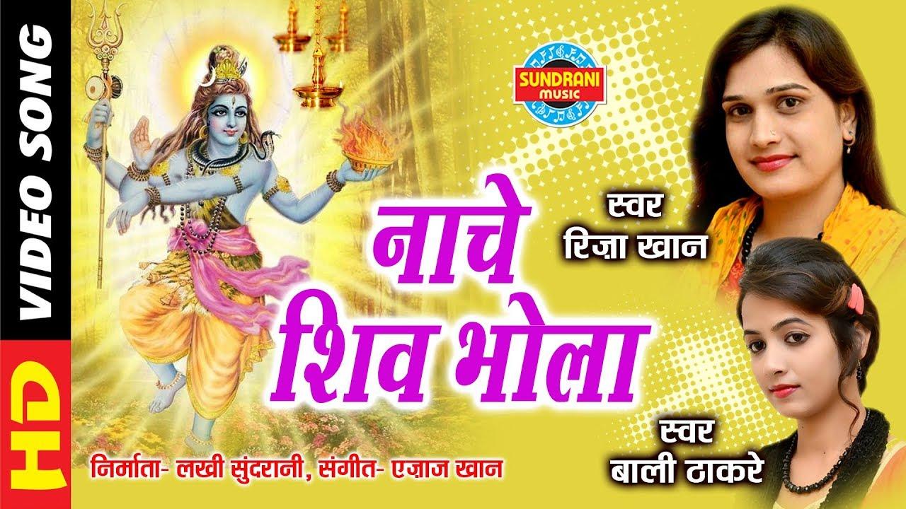 Nache Shiv Bhola Live Stage Program Riza Khan Bali Thakare