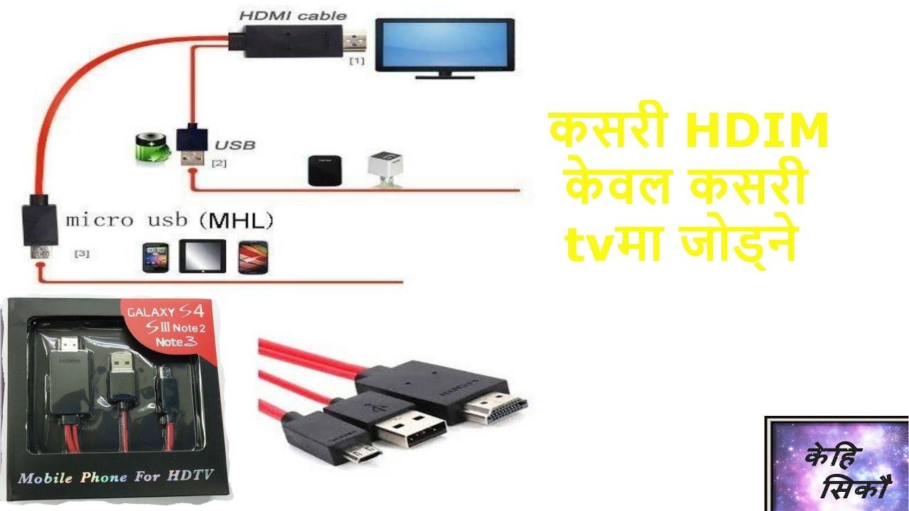 Download HDIM केबलबाट मोबाइलको स्क्रीन tv मा कसरी हेर्ने