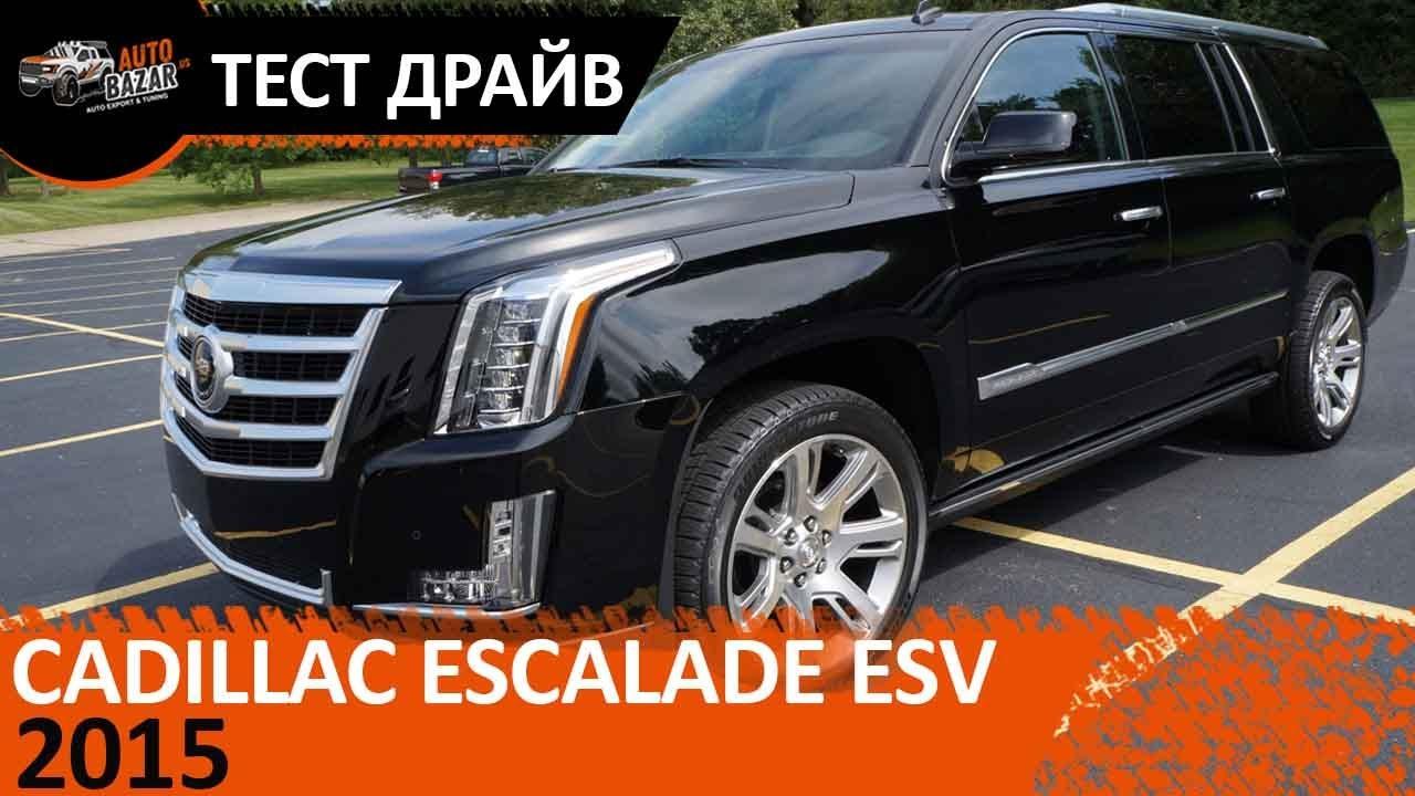 2015 Cadillac Escalade Esv 4wd Видео Тест драйв 2015