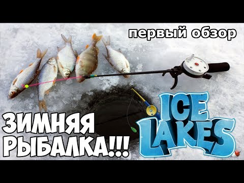 Ice Lakes - Первая зимняя рыбалка! Обзор игры