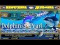 ФРИ СПИНЫ Игровой Автомат Дельфин.КАК ВЫИГРАТЬ В Казино Вулкан.Выигрыши Слота Dolphin's Pearl