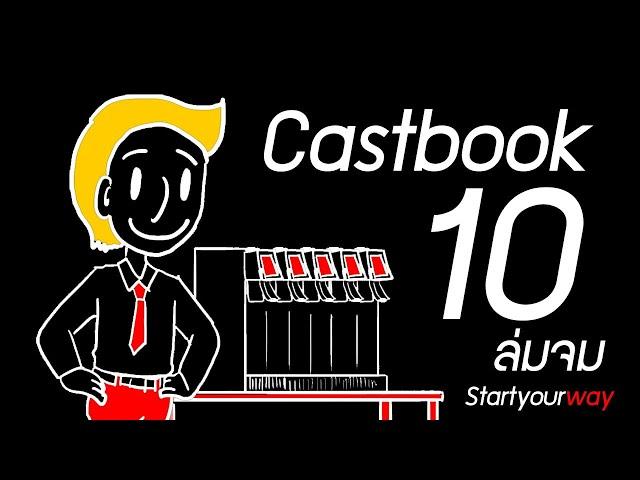 Castbook 10 กลยุทธ์ฉุดธุรกิจให้ล่มจม