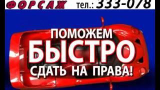 Автошкола Форсаж