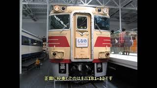 "【Sound Only】キハ180系「はまかぜ2号」明石駅停車・発車 Kiha 180 series ""Hamakaze"" stops at Akashi Station and departs"