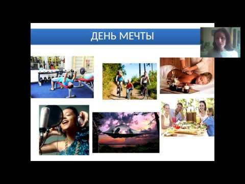 Мечты и цели 23.05.2016 Ирина Скляр