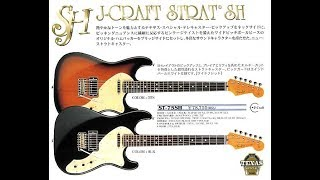 fender sh j craft strat made in japan mij stratocaster telecaster