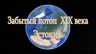 ЗАБЫТЫЙ ПОТОП XIX ВЕКА. ЭСТОНИЯ #АртёмКарев