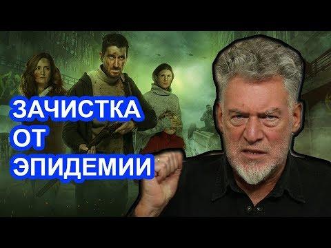 Сериал Эпидемия и цензура на ТНТ. Артемий Троицкий