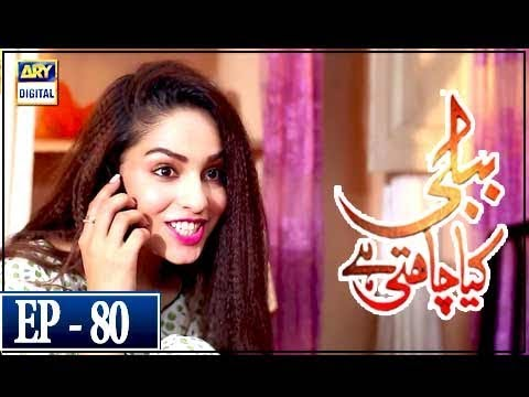 Bubbly Kya Chahti Hai - Episode 80 - 15th March 2018 - ARY Digital Drama