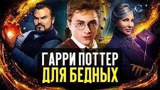 Тайна дома с часами - Гарри Поттер для бедных (обзор фильма)