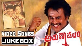 Vikaramasimha Rajinikanth Arunachalam Movie Songs Jukebox || Soundarya, Rambha