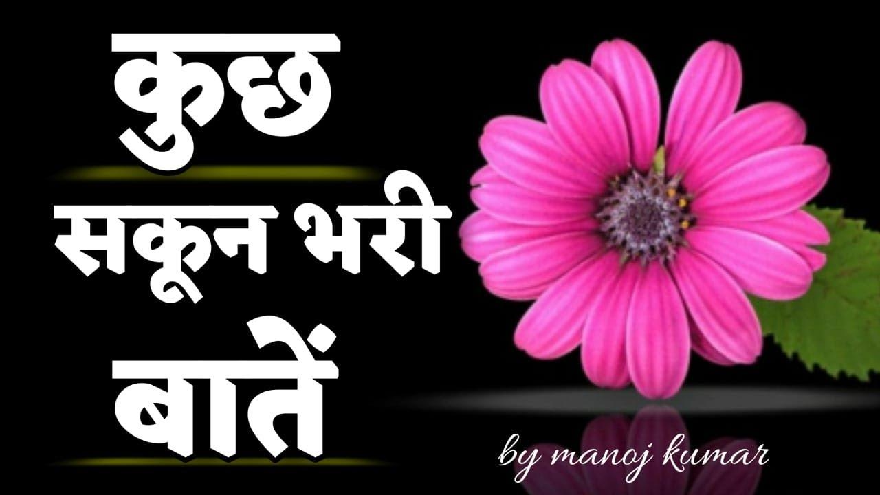 मन के जीते जीत है...मन के हारे हार   Life Change Quotes   Love You Zindagi   #goodmorning