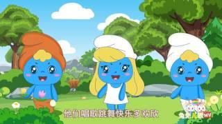【兔兔儿歌】蓝精灵