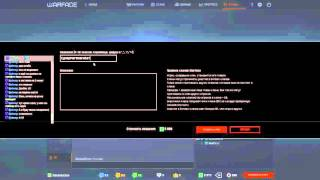 Создание клана в игре WarFace(супер туториал как создать клан в игре WarFace -- Watch live at http://www.twitch.tv/oostyletv., 2016-01-11T21:24:33.000Z)