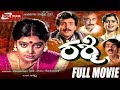 Rashmi – ರಶ್ಮಿ|Kannada Full HD Movie|FEAT. Abhijith, Shruthi
