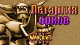 #4 ГЛУБОКИЕ КАРМАНЫ ТРАЛЛА [Летаргия орков] - Warcraft 3 Повелитель Кланов (Переиздание) прохождение