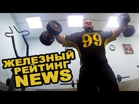 Широченный Лесуков, юморной Бадыров и секретный тренажер для АРМа! # 4