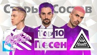 """Top 10 Песен """"Quest Pistols"""" 2019(Старый состав)"""