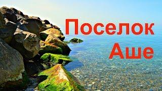 видео Отдых на Черном море в Аше