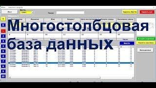 Многостолбцовая база данных с поисковой системой и картинками в Excel VBA
