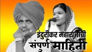#indurikar, इंदूरीकर महाराजांची कौटूंबिक माहिती| all family info of indurikar maharaj|