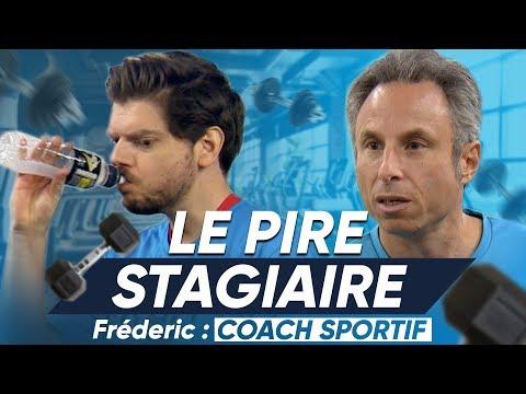 Le Pire Stagiaire : le coach sportif (version longue)