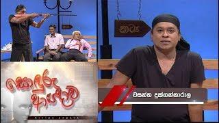 Sonduru Agnyaawa - (2018-06-17) - Wasantha Dukgannarala | ITN Thumbnail