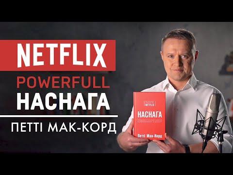 Наснага / Powerfull Книга Петті Мак-Корд про унікальну культуру Netflix. Головні ідеї книги стисло