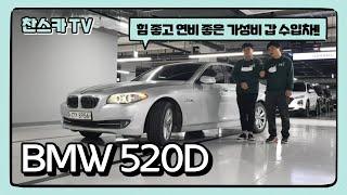 BMW 520D F10 ~ 930만원!! 수입중고차 1…