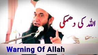 "Allah Ki Dhamki "" Warning Of Allah "" My Beautifull Islam"