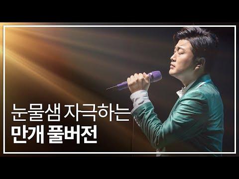 [고화질 풀버전] 김호중 - 만개