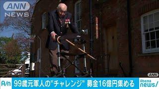 「歩いて庭100周」99歳のチャレンジで16億円集まる(20/04/17)