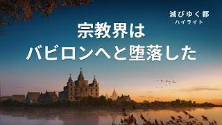 キリスト教映画「滅びゆく都」抜粋シーン(1)宗教界はバビロンへと堕落した  日本語吹き替え