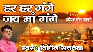 Best Ganga Bhajan || हर गंगे हर गंगे पाप नाशिनी माँ गंगे ॥ Haridwar - Rishikesh #Ambey Bhakti