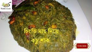 চিংড়ি মাছ দিয়ে কচু শাক  kuchu shak chingri