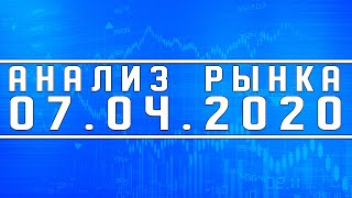 Анализ рынка на 07.04.2020 + Нефть + Доллар + Опек