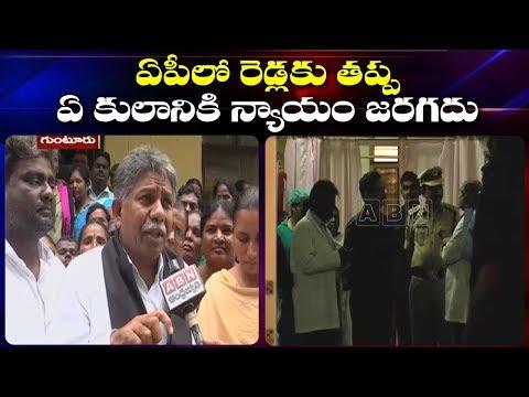 Manda Krishna Madiga Face To Face Over Guntur Dalit Girl Assault | Angry On YCP Govt | ABN Telugu