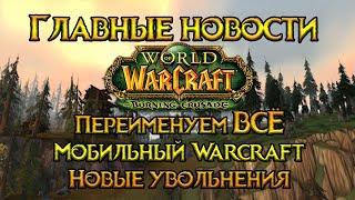 Главные новости недели World of Warcraft: Burning Crusade Classic