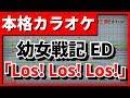 【TV Size歌詞付カラオケ】Los! Los! Los!(幼女戦記ED)(悠木碧)【野田工房cover】
