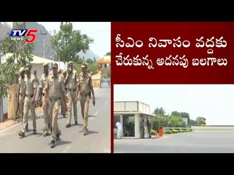 Security Tightened at Chandrababu House in Undavalli, AP | TV5 News