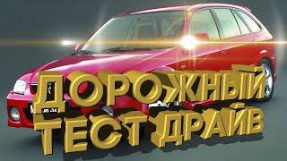 Дорожный тест драйв 1999 Mazda 323 | Test drive 1999 Mazda 323