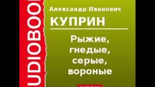 2000098 Аудиокнига. Куприн Александр Иванович. «Рыжие, гнедые, серые, вороные»