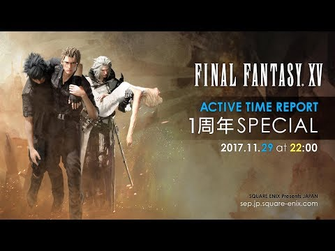 ファイナルファンタジーXV アクティブ・タイム・レポート 1周年スペシャル