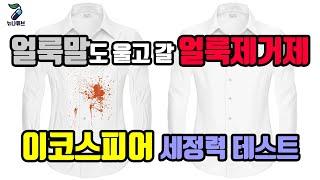 [뉴스킨 제품소개] 얼…