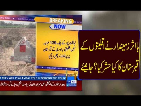 Feudal lord attempts to confiscate illegally minority graveyard  in Rahim Yar Khan