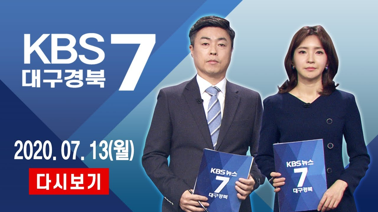 KBS대구경북 7시 뉴스 실시간 스트리밍