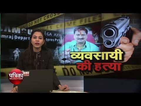 जोधपुर में व्यापारी की गोली मारकर हत्या
