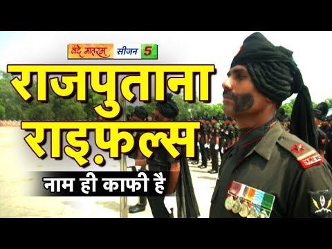 राजपुताना राइफ़ल्स के 'महावीरों' का इतिहास | Bharat Tak