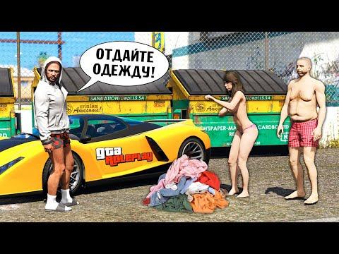БОМЖ МИЛЛИОНЕР РАЗДЕВАЕТ ЛЮДЕЙ! - GTA 5 / Majestic RP (Моды ГТА 5)